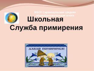 МБОУ Саранпаульская средняя общеобразовательная школа Школьная Служба примире