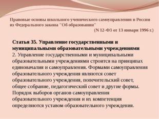 Правовые основы школьного ученического самоуправления в России из Федеральног