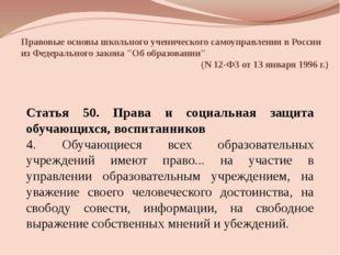 Статья 50. Права и социальная защита обучающихся, воспитанников 4. Обучающиес