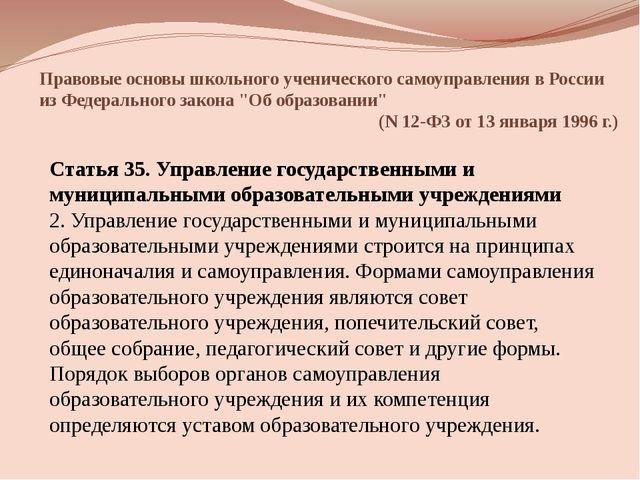 Правовые основы школьного ученического самоуправления в России из Федеральног...