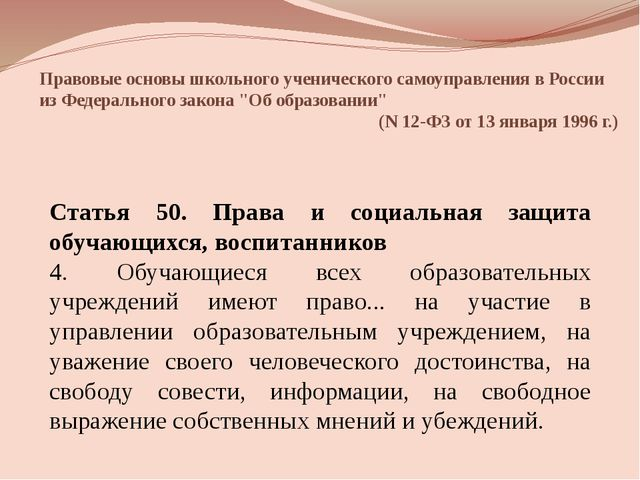 Статья 50. Права и социальная защита обучающихся, воспитанников 4. Обучающиес...