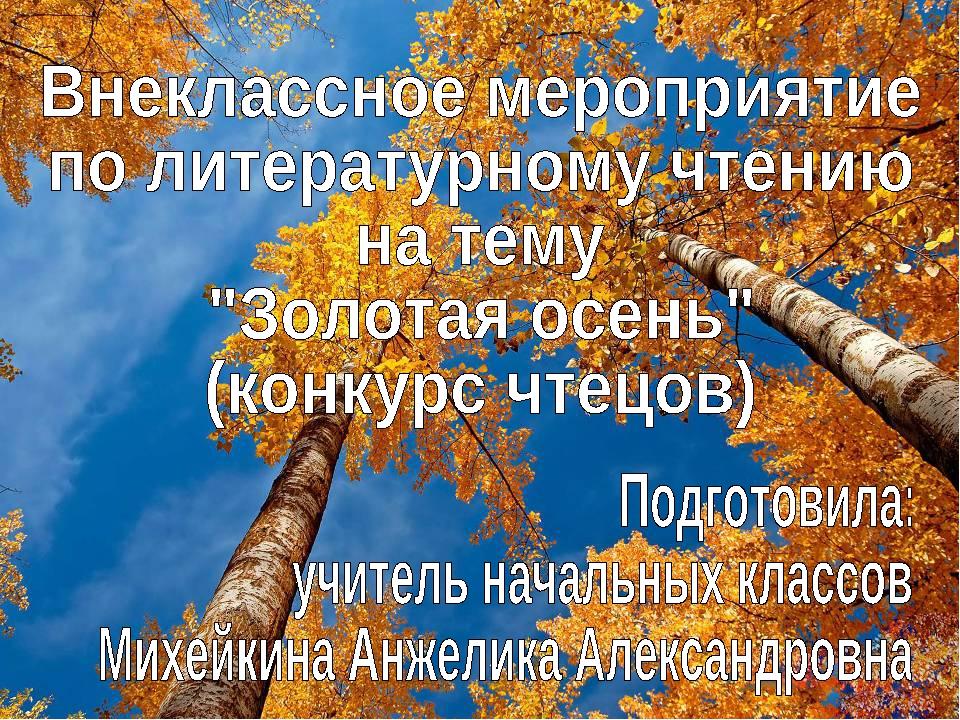 конкурс чтецов стихи об осени поднимается рука