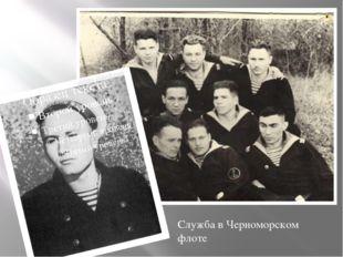 Служба в Черноморском флоте