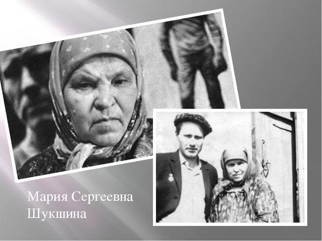 Мария Сергеевна Шукшина