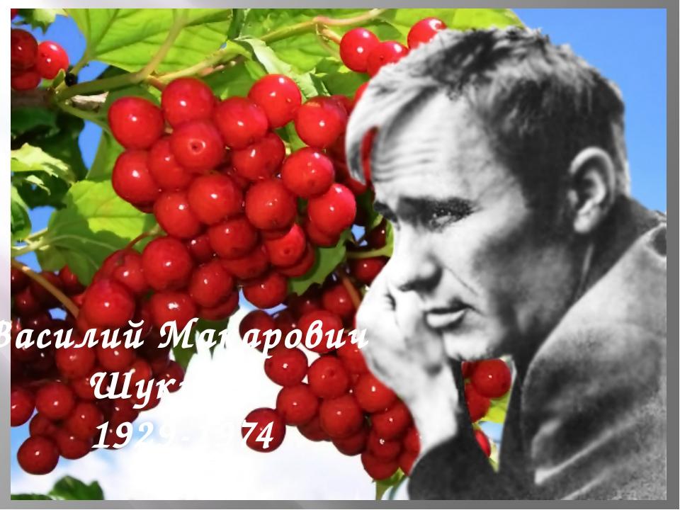 Василий Макарович Шукшин. 1929-1974
