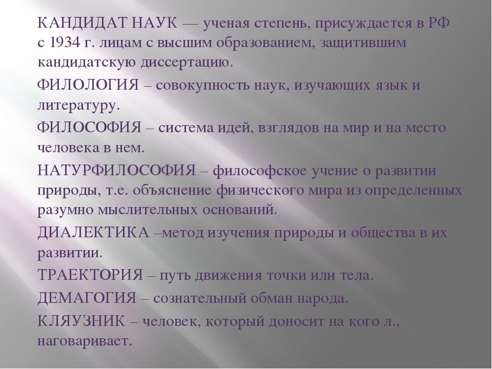 КАНДИДАТ НАУК — ученая степень, присуждается в РФ с 1934 г. лицам с высшим об...