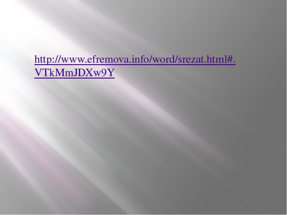 http://www.efremova.info/word/srezat.html#.VTkMmJDXw9Y