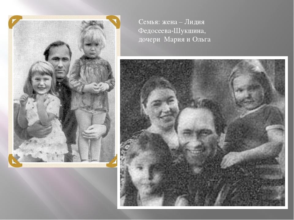 Семья: жена – Лидия Федосеева-Шукшина, дочери Мария и Ольга