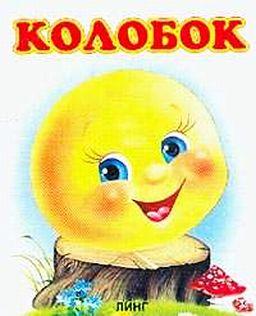 Колобок сказка текст читать русские народные