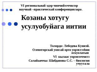 Толордо: Лебедева Куннэй. Оленегорскай уопсай орто уорэхтээhин оскуолатын VI
