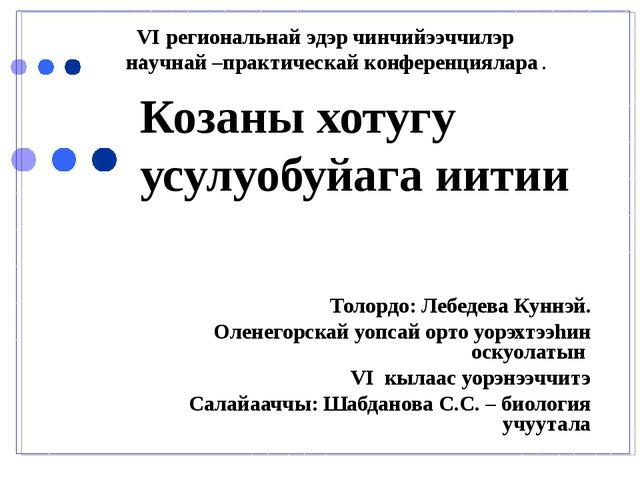 Толордо: Лебедева Куннэй. Оленегорскай уопсай орто уорэхтээhин оскуолатын VI...