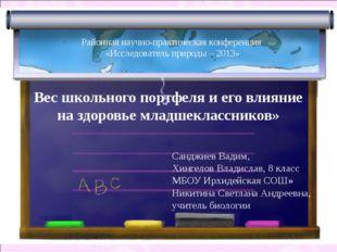 Вес школьного портфеля и его влияние на здоровье младшеклассников» Санджиев В