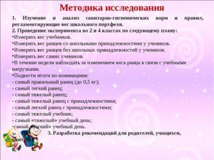 Методика исследования 1. Изучение и анализ санитарно-гигиенических норм и пра