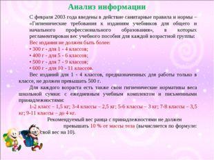 Анализ информации С февраля 2003 года введены в действие санитарные правила и