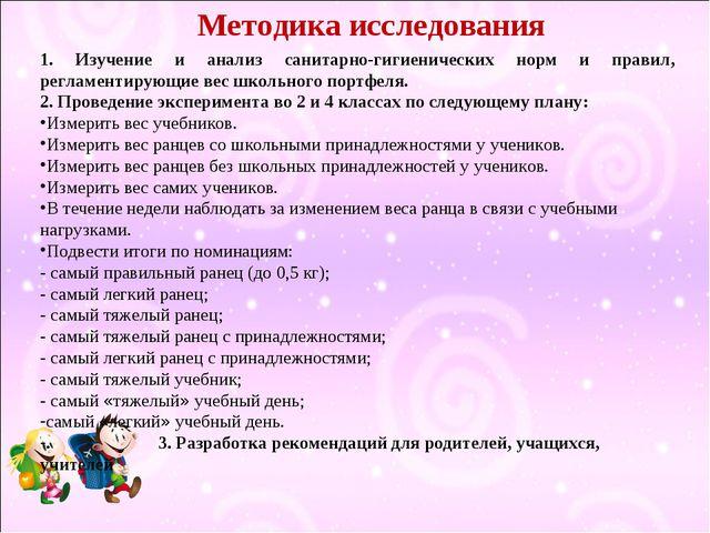 Методика исследования 1. Изучение и анализ санитарно-гигиенических норм и пра...