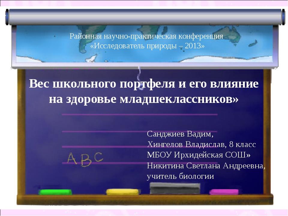 Вес школьного портфеля и его влияние на здоровье младшеклассников» Санджиев В...