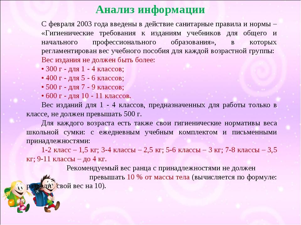 Анализ информации С февраля 2003 года введены в действие санитарные правила и...