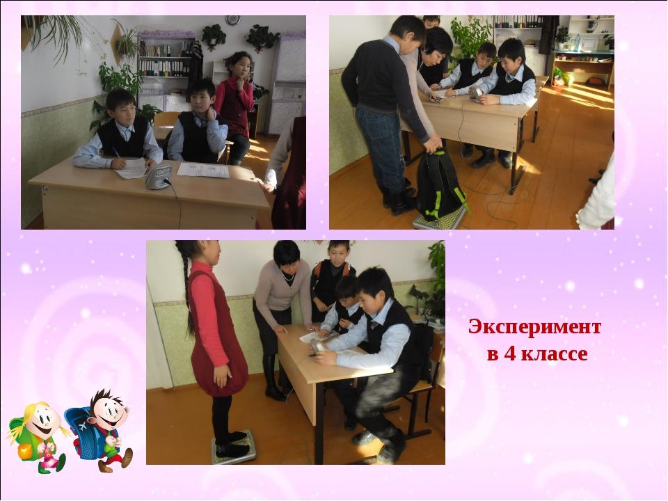 Эксперимент в 4 классе