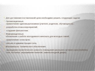 Для достижения поставленной цели необходимо решить следующие задачи: Организ