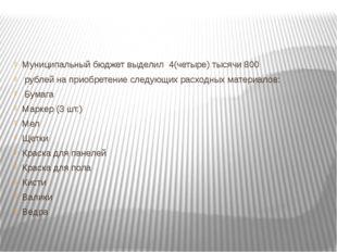 Муниципальный бюджет выделил 4(четыре) тысячи 800 рублей на приобретение сле