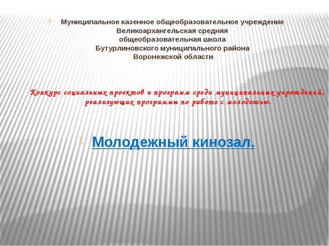 Муниципальное казенное общеобразовательное учреждение Великоархангельская сре...