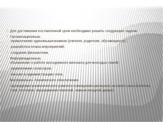Для достижения поставленной цели необходимо решить следующие задачи: Организ...