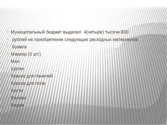 Муниципальный бюджет выделил 4(четыре) тысячи 800 рублей на приобретение сле...