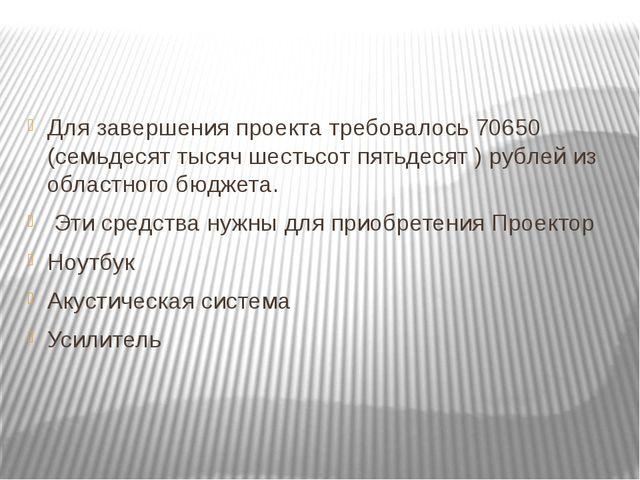Для завершения проекта требовалось 70650 (семьдесят тысяч шестьсот пятьдесят...