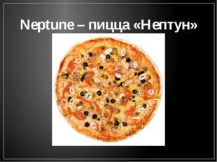 Neptune – пицца «Нептун»