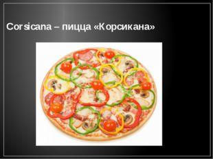 Corsicana – пицца «Корсикана»