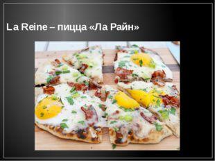 La Reine – пицца «Ла Райн»