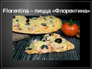 Florentina – пицца «Флорентина»