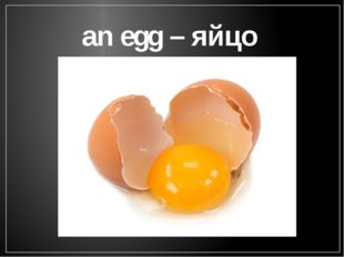 an egg – яйцо