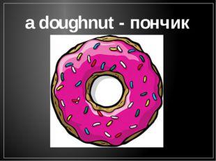 a doughnut - пончик