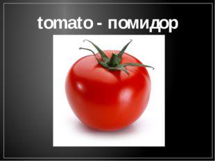 tomato - помидор