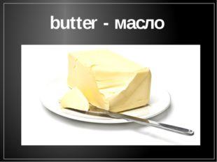 butter - масло