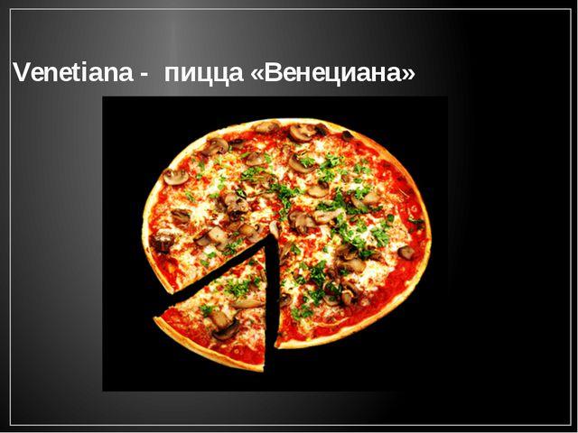 Venetiana - пицца «Венециана»