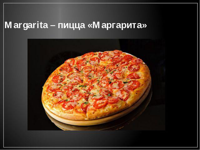 Margarita – пицца «Маргарита»