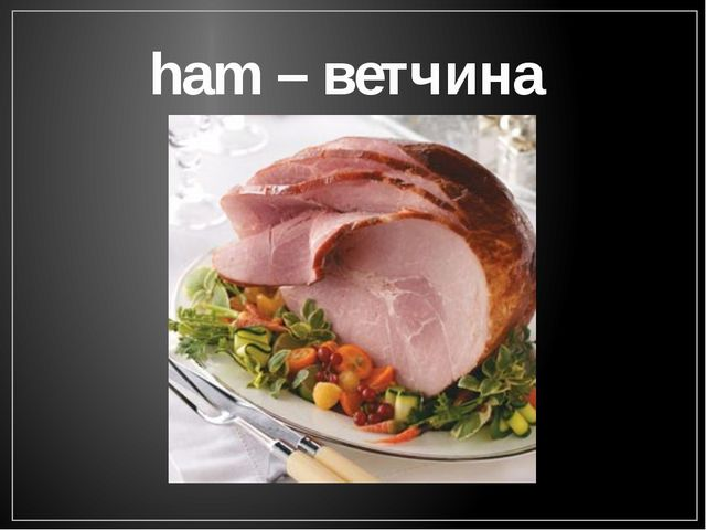 ham – ветчина