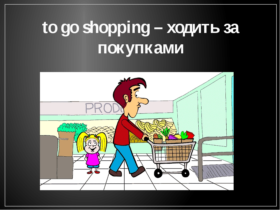 to go shopping – ходить за покупками