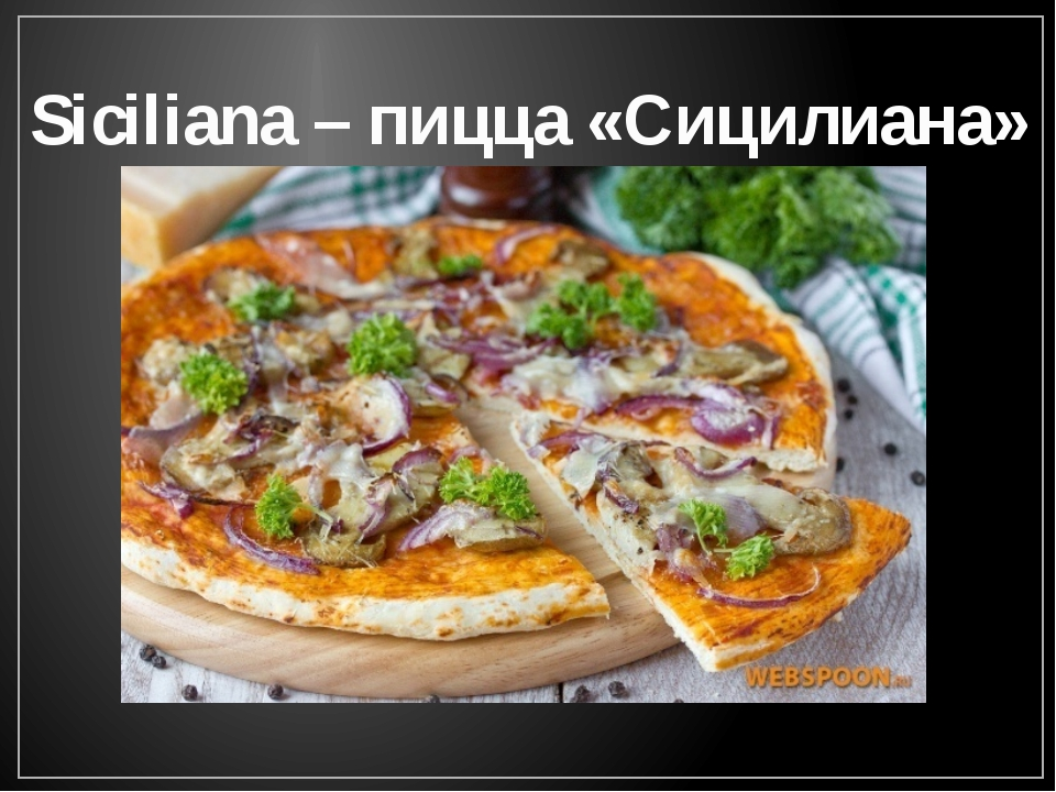 Siciliana – пицца «Сицилиана»