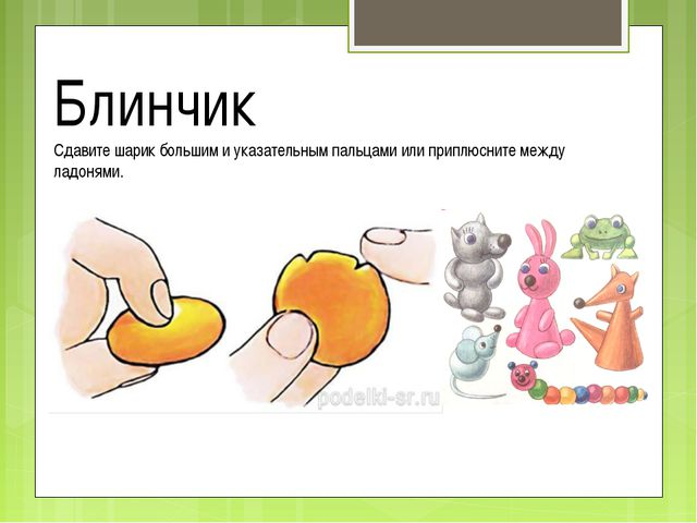 Блинчик Сдавите шарик большим и указательным пальцами или приплюсните между л...
