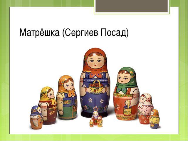 Матрёшка (Сергиев Посад)