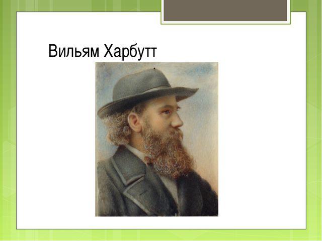Вильям Харбутт