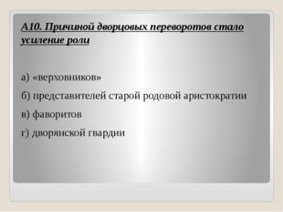 А10. Причиной дворцовых переворотов стало усиление роли а) «верховников» б)