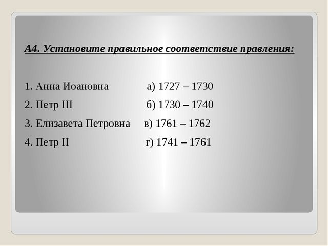 А4. Установите правильное соответствие правления: 1. Анна Иоановна а) 1727 –...