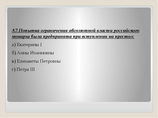 А7.Попытка ограничения абсолютной власти российского монарха была предпринят...