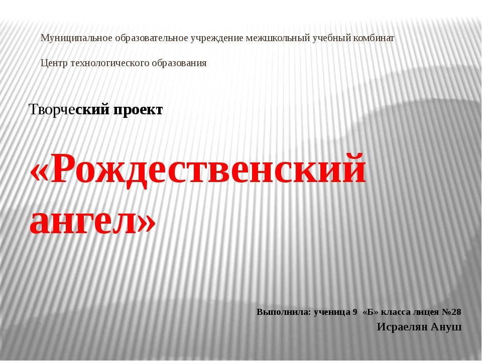 Муниципальное образовательное учреждение межшкольный учебный комбинат Центр т...