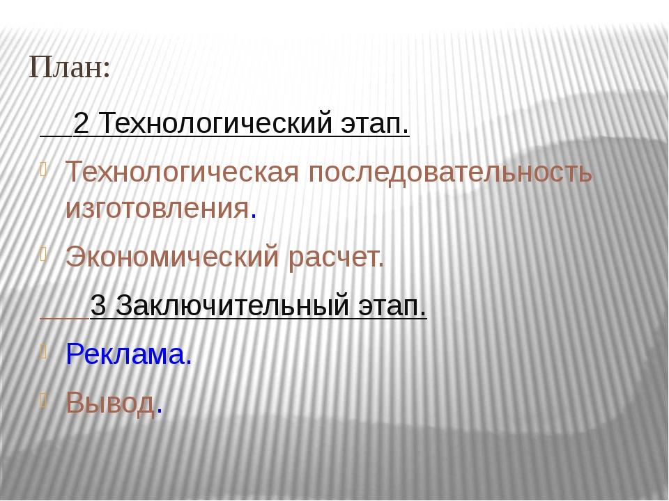 План: 2 Технологический этап. Технологическая последовательность изготовления...