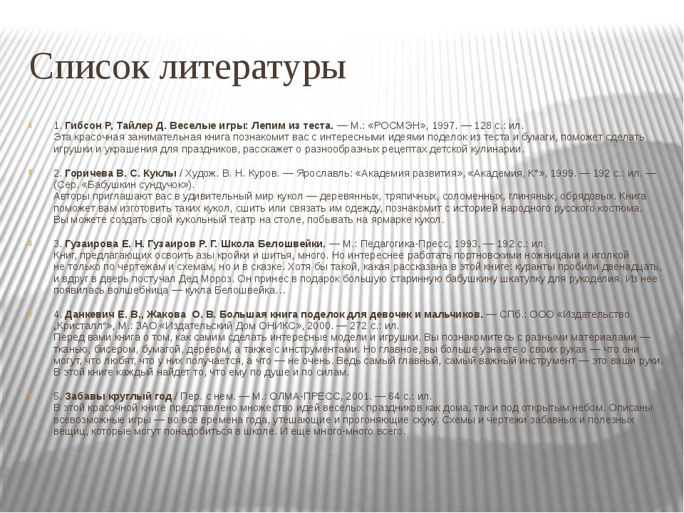 Список литературы 1.Гибсон Р,Тайлер Д.Веселые игры: Лепим изтеста.— М.:...